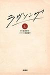 ラヴソング(上)-電子書籍
