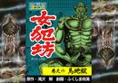 【ヨココミ】女犯坊 第2部大奥篇(6)-電子書籍