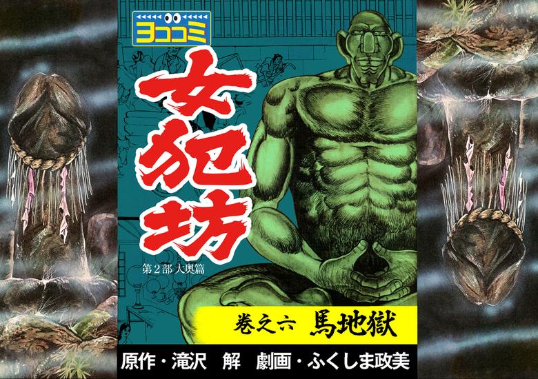 【ヨココミ】女犯坊 第2部大奥篇(6)-電子書籍-拡大画像