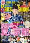 KansaiWalker関西ウォーカー 2016 No.14-電子書籍