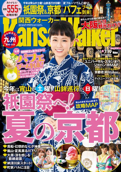 KansaiWalker関西ウォーカー 2016 No.14拡大写真