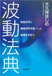 波動法典-電子書籍