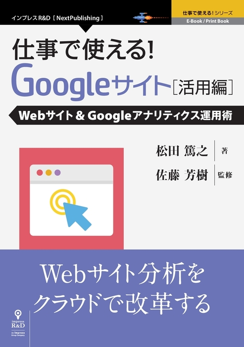 仕事で使える!Google サイト活用編 Webサイト&Googleアナリティクス運用術拡大写真