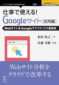 仕事で使える!Google サイト活用編 Webサイト&Googleアナリティクス運用術-電子書籍