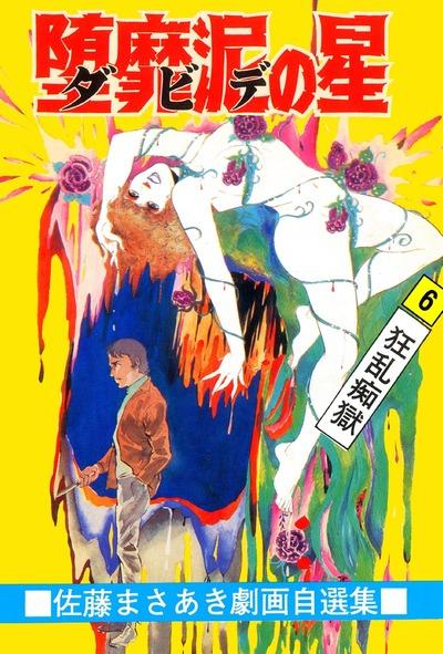 堕靡泥の星 (6)-電子書籍