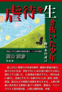 虐待を生き抜いた少年―梅の木の証言-電子書籍