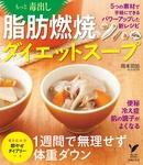 もっと毒出し 脂肪燃焼ダイエットスープ-電子書籍