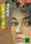 紅葉坂殺人事件-電子書籍