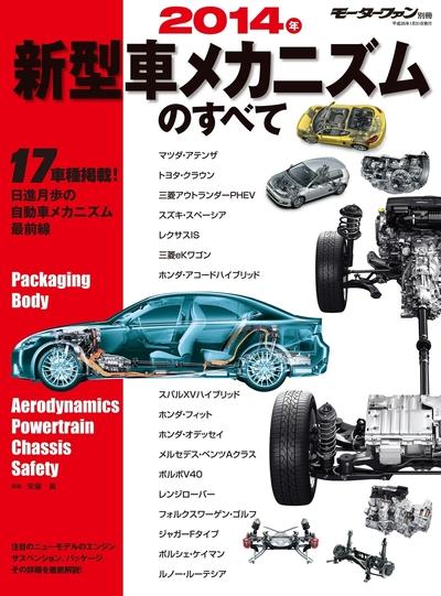 2014年 新型車メカニズムのすべて-電子書籍