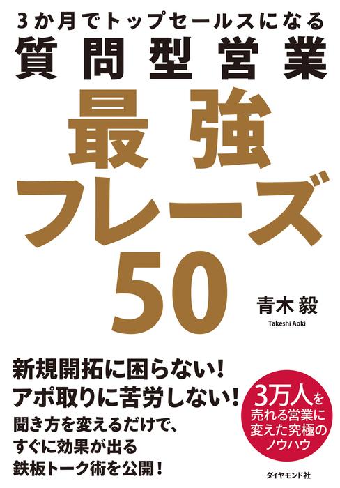 質問型営業最強フレーズ50-電子書籍-拡大画像