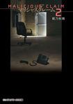 マリシャスクレーム2 -MALICIOUS CLAIM--電子書籍