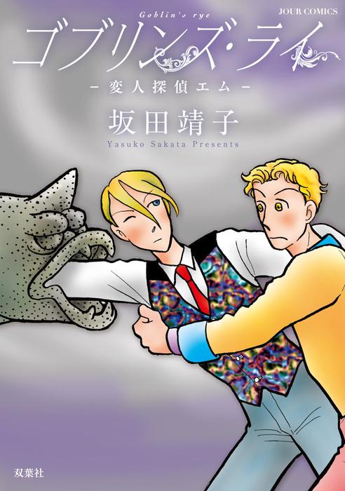 ゴブリンズ・ライ 変人探偵エム-電子書籍-拡大画像