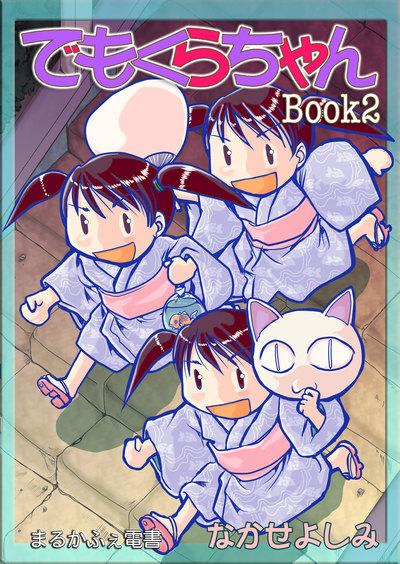 でもくらちゃん book2-電子書籍