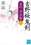 吉野桜鬼剣-電子書籍