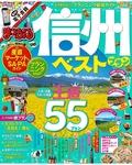 まっぷる 信州ベストプラン-電子書籍