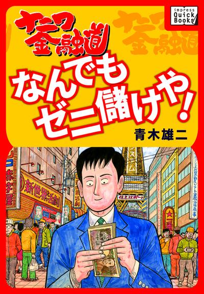 ナニワ金融道 なんでもゼニ儲けや!-電子書籍