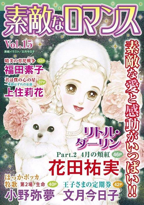 素敵なロマンス Vol.15-電子書籍-拡大画像