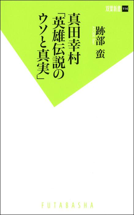 真田幸村「英雄伝説のウソと真実」拡大写真