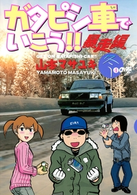 ガタピシ車でいこう!! 暴走編(4)-電子書籍