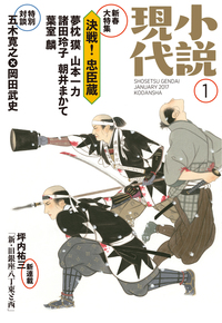小説現代 2017年 1月号