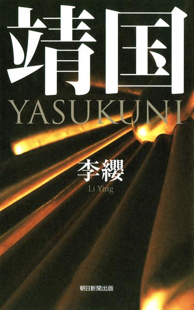 靖国 YASUKUNI-電子書籍