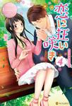 恋に狂い咲き4-電子書籍