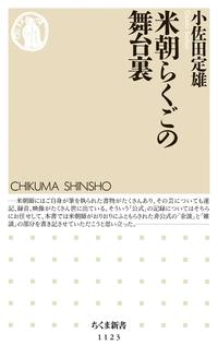 米朝らくごの舞台裏-電子書籍