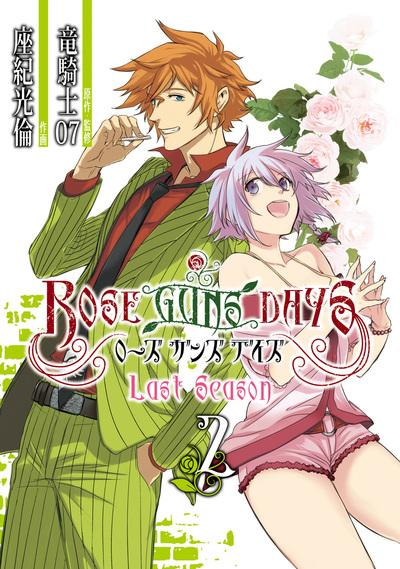 ROSE GUNS DAYS Last Season (2)-電子書籍