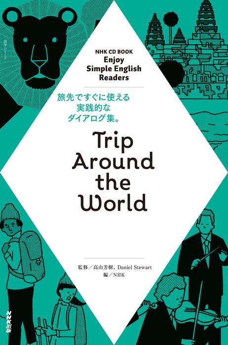 NHK Enjoy Simple English Readers Trip Around the World拡大写真