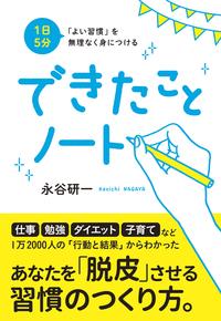 1日5分 「よい習慣」を無理なく身につける できたことノート-電子書籍