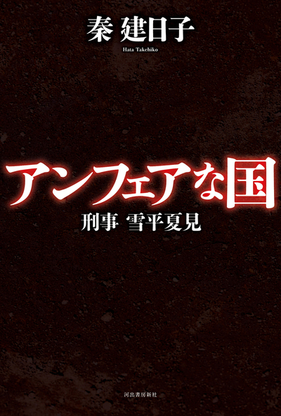 刑事 雪平夏見 アンフェアな国-電子書籍