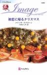 初恋に帰るクリスマス-電子書籍
