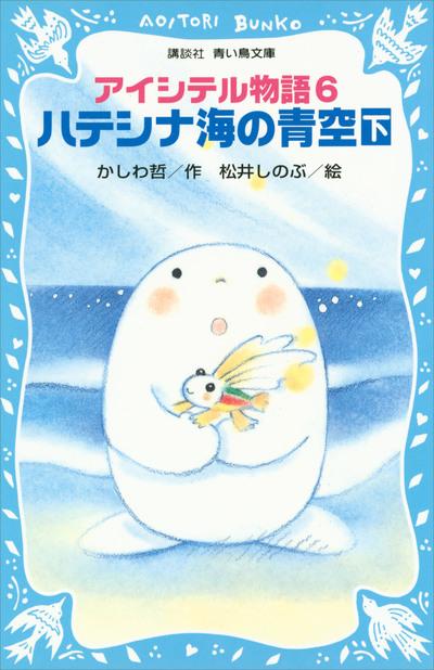 アイシテル物語(6) ハテシナ海の青空(下)-電子書籍