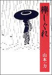 欅しぐれ-電子書籍
