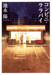 コンビニ・ララバイ-電子書籍