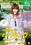 YokohamaWalker横浜ウォーカー 2015 6月号-電子書籍