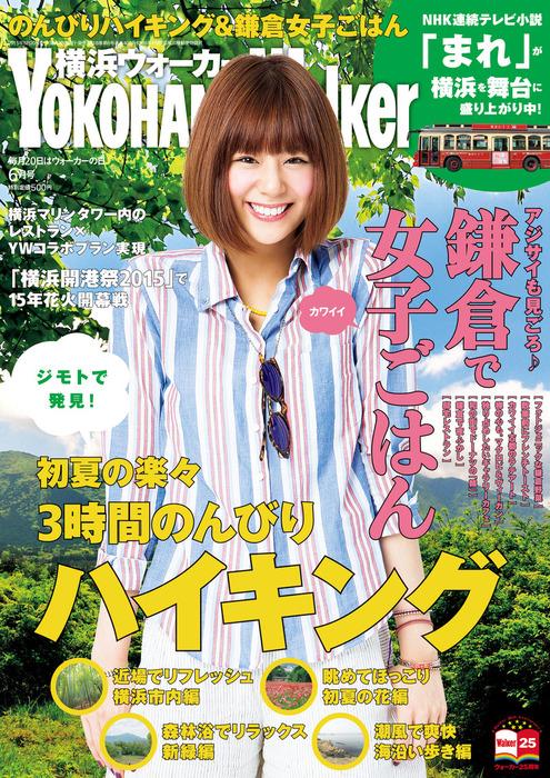 YokohamaWalker横浜ウォーカー 2015 6月号-電子書籍-拡大画像