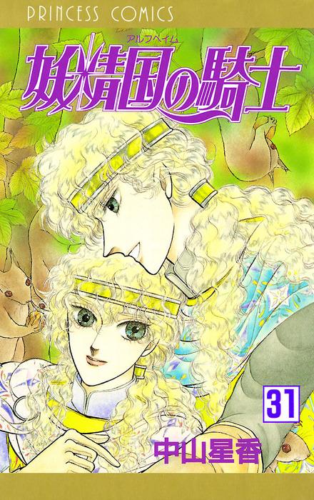 妖精国の騎士(アルフヘイムの騎士) 31拡大写真