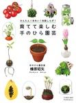 かんたん!きれい!失敗しらず!育てて楽しむ手のひら園芸-電子書籍