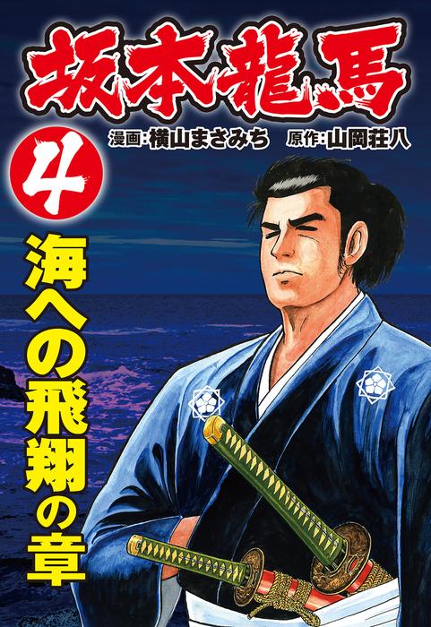 坂本龍馬(4)-電子書籍-拡大画像