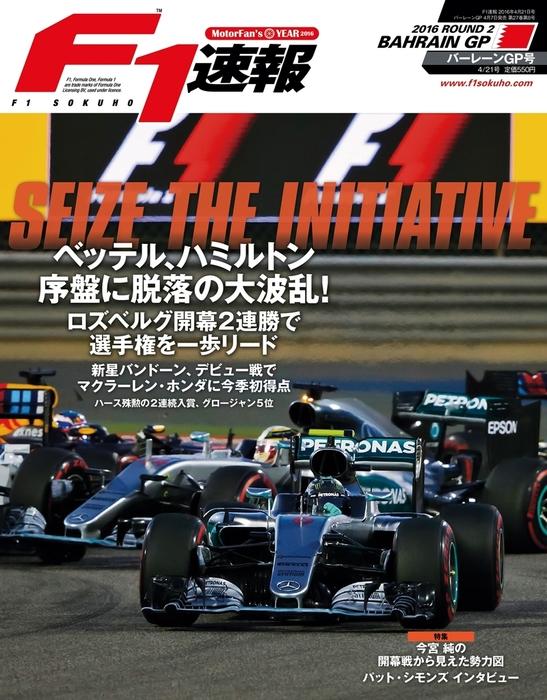 F1速報 2016 Rd02 バーレーンGP号拡大写真