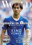 the WORLD 2015年8月23日号-電子書籍