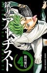 錻力のアーチスト 4-電子書籍