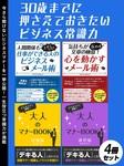 30歳までに押さえておきたいビジネス常識力 4冊セット-電子書籍