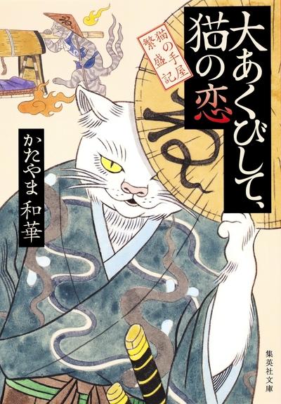 大あくびして、猫の恋 猫の手屋繁盛記-電子書籍
