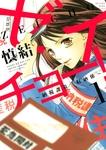 ゼイチョー! ~納税課第三収納係~(1)-電子書籍