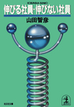 伸びる社員・伸びない社員-電子書籍