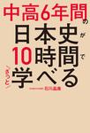 中高6年間の日本史が10時間でざっと学べる-電子書籍