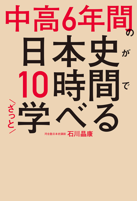中高6年間の日本史が10時間でざっと学べる拡大写真