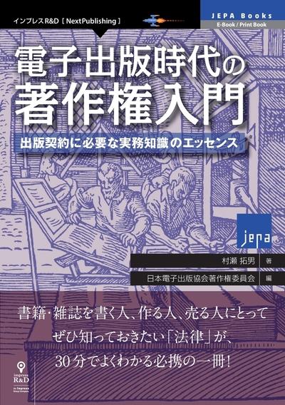 電子出版時代の著作権入門 出版契約に必要な実務知識のエッセンス-電子書籍